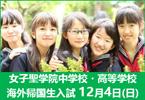 女子聖学院中学校・高等学校 海外帰国生入試12月4日実施