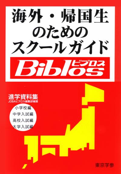 帰国子女・海外子女のための教育情報誌ビブロスのご購入はこちらから。