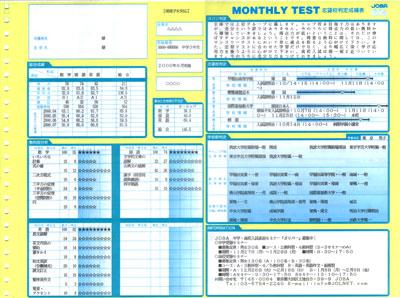 海外・帰国子女センター試験で、帰国枠入試での学力診断が可能です!