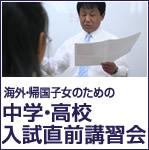 JOBA 中学・高校入試直前講習会