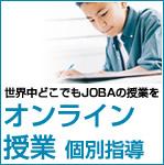 JOBA オンライン授業