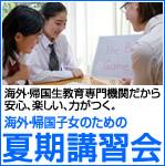 海外・帰国子女のための夏期講習会