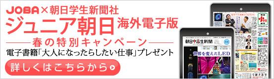 朝日学生新聞社 ジュニア朝日 海外電子版 画像