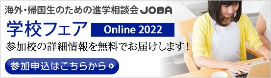 海外・帰国生のための進学相談会「JOBA学校フェア」