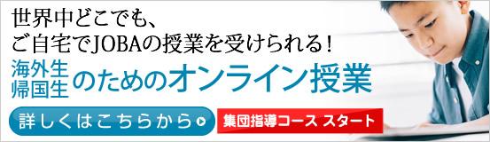 「JOBA オンライン授業」画像