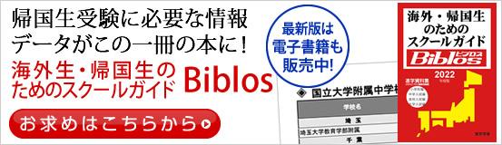 「Biblos」画像