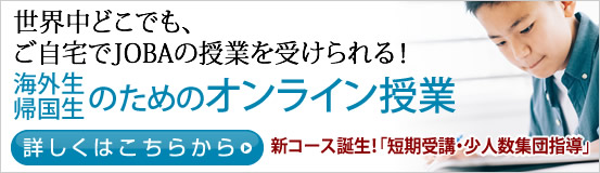 「JOBAオンライン授業」画像