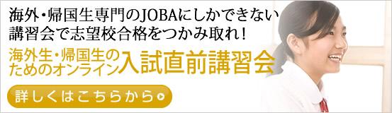 「JOBA オンライン授業 入試直前対策」画像