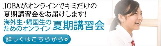 「JOBAオンライン夏期講習会」画像