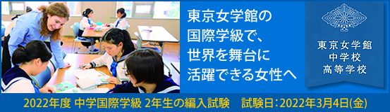 東京女学館中学校・高等学校
