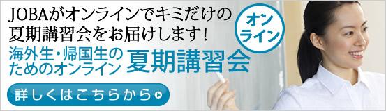 「JOBA オンライン授業 夏期講習会」画像
