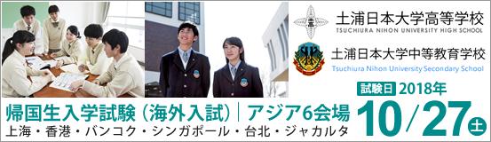土浦日本大学学園
