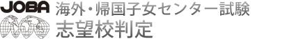 海外・帰国子女センター試験 志望校判定