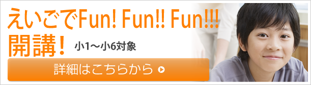 えいごでFun! Fun!! Fun!!! 開講!