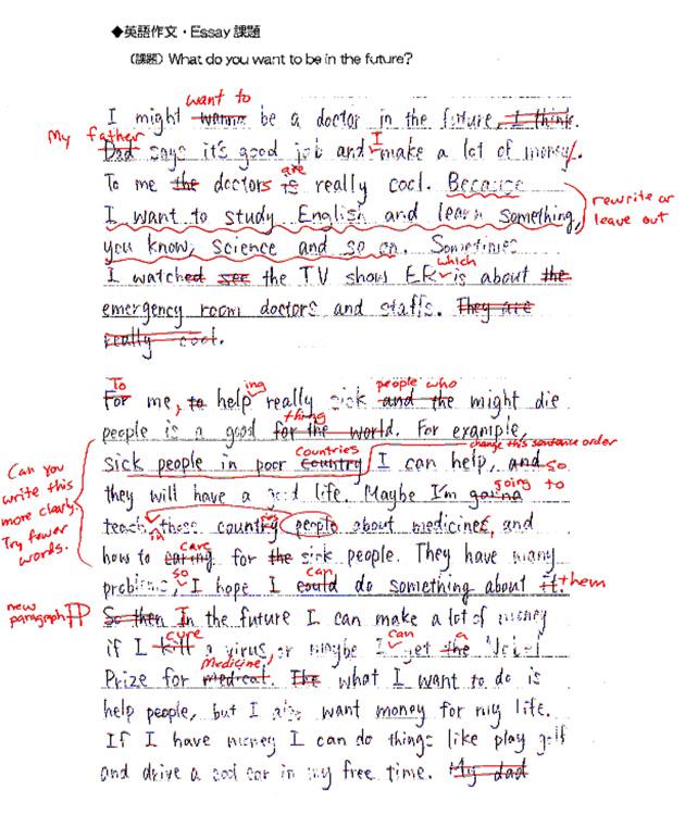 中学 中学英語 現在完了 : ... 通信教育「英語エッセイ添削